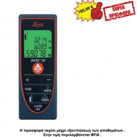 Μετρητής απόστασης Laser Disto D2